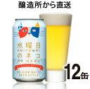 水曜日のネコ 12本セット ネコ 猫 水曜日 よなよなの里 エールビール醸造所 クラフトビール 地ビール ご当地ビール ヤッホーブルーイング公式 yonayona 軽井沢 12缶 白ビール