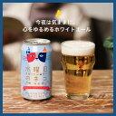 水曜日のネコ 12本セット ネコ 猫 水曜日 よなよなの里 エールビール醸造所 クラフトビール 地ビール ご当地ビール ヤッホーブルーイング公式 yonayona 軽井沢 12缶 白ビール 2
