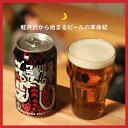 軽井沢ビール クラフトザウルス ペールエール12本セット よなよなの里 エールビール醸造所 クラフトビール 地ビール ご当地ビール ヤッホーブルーイング公式 yonayona 12缶 2