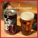 クラフトザウルス 24本(ケース)軽井沢ビール クラフトビール 詰め合わせ ビール ご当地ビール よなよなエールビール ヤッホーブルーイング お酒 24缶 エールビール 送料無料 2