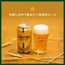 サンサンオーガニックビール12本セット よなよなの里 エールビール醸造所 クラフトビール 地ビール ご当地ビール ヤッホーブルーイング公式 yonayona 軽井沢 12缶 缶ビール 有機 2
