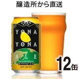 よなよなエール2020年夏限定製造(12缶)※よなよなピース缶