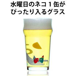 よなよなの里『水曜日のネコ専用グラス』