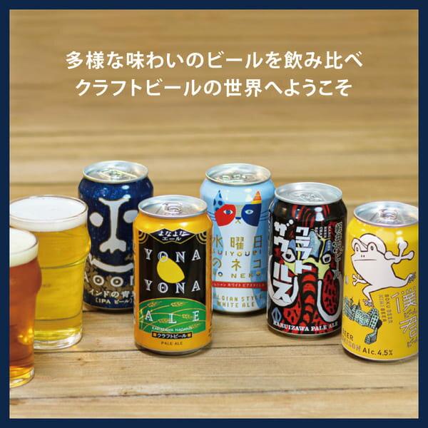 ビールクラフトビール飲み比べセットよなよなエールギフトプレゼントお酒ご当地ビール水曜日のネコヤッホーブルーイングよなよなの里送料無料詰め合わせセットインドの青鬼クラフトザウルスビールセット