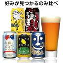 ビール クラフトビール 飲み比べ よなよなエール ギフト お酒 地ビール 水曜日のネコ ヤッホーブル ...
