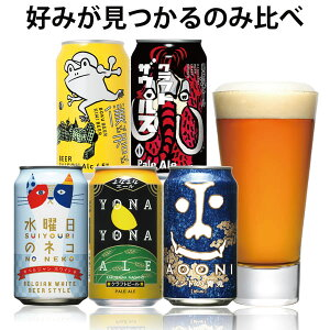 ビール クラフトビール 飲み比べ よなよなエール ギフト お酒 地ビール 水曜日のネコ ヤッホーブルーイング 送料無料 ご当地ビール 詰め合わせ セット インドの青鬼 クラフトザウルス 飲み比べセット ビールセット