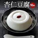 杏仁豆腐( 100g)【冷凍商品】16個セット耀盛號(ようせいごう・ヨウセイゴウ)【中華食材専門店】 その1