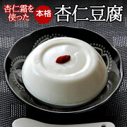 杏仁豆腐(100g)【冷凍食品】耀盛號(ようせいごう・ヨウセイゴウ)