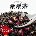●【暴暴茶(ボウボウチャ)】 200g耀盛號(ようせいごう・ヨウセイゴウ)