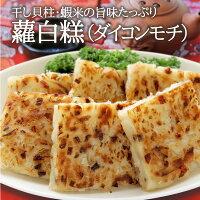 蘿白糕(ダイコンモチ)