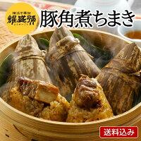 耀盛號豚角煮ちまき(10個入)耀盛號(ようせいごう・ヨウセイゴウ)【中華食材専門店】