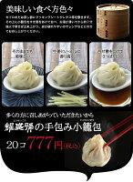 【冷凍商品】小籠包20個入(500g)横浜中華街耀盛號の看板商品!耀盛號(ようせいごう・ヨウセイゴウ)【150619coupon100】