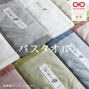 おぼろタオル 「百年の極」 バスタオル 日本製 驚きの吸水性1秒! 日本アトピー協会推薦品 百年の極み メレンゲのような軽さと肌ざわりに癒される 100年の極み