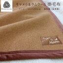 ブランケット 毛布 キャメル キャメル毛布 シングル 140×200cm シングル毛布 blanket 掛毛布 天然毛布 キャメル&ラムウール 蒸れない 日本製 高品質 ぽかぽか 快眠 冷え性 CAMEL WOOL 送料無料