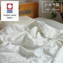 【タオルケット】 シングル 今治 タオルケット 日本製 高級 優雅な気分にひたれる「ロザンジュ・ホワイト」シングルサイズ140×190cmシルク混towelket