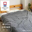 【タオルケット】 ダブル 今治 タオルケット 日本製 高級 ずっと包まれていたい「レブラン2」 ダブルサイズ 190×210cm 綿100% towelket