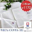 【送料無料】 今治タオル フェイスタオル3枚セット ホワイトストライプ 日本製/安心/今治タオルブランド 【02P03Dec16】 towel