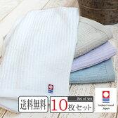 【今治タオル】フェイスタオル 10枚セット 送料無料 今治 ホワイトストライプ 日本製/清潔フェイスタオル/安心 今治タオルブランド 【02P03Dec16】 towel
