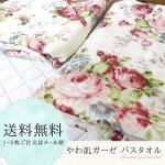 アンティークなバラ柄ガーゼバスタオル【やわ肌ガーゼ】日本製・綿100%