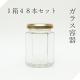 ガラス瓶 6角150ツイストA 1箱【セット販売】広口瓶 広口ビン ジャム瓶 ジャムビン …