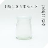 ガラス瓶 デザート瓶90A 1箱【セット販売】ヨーグルト瓶 プリン容器 かわいい容器 かわいい瓶 おしゃれ小瓶 雑貨瓶 コルク瓶 クラフト ハンドクラフト アロマ キャンドル