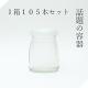 ガラス瓶 デザート瓶90A 1箱【セット販売】ヨーグルト瓶 プリン容器 かわいい容器 かわ…