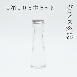 ガラス瓶 円柱細口ボトル50 1箱【セット販売】調味料 スパイス瓶 飲料ボトル 酒瓶 クラフト ハーバリウム 詰め替え 量り売り