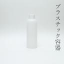 容器の専門店@入れ物屋で買える「プラスチック容器 半透明ボトルセット200ml 1本【細口ボトル 細口容器 ナチュラルボトル プラボトル ストレートボトル 薬品ボトル 化粧水 ローション 詰め替え容器】」の画像です。価格は81円になります。