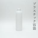 容器の専門店@入れ物屋で買える「プラスチック容器 半透明ボトルセット250ml 1本【細口ボトル 細口容器 ナチュラルボトル プラボトル ストレートボトル 薬品ボトル 化粧水 ローション 詰め替え容器】」の画像です。価格は86円になります。