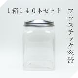 プラスチック容器 角柱1300cc100Φ 1箱【セット販売】広口容器 大容量 駄菓子容器 詰め替え
