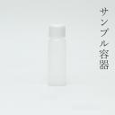 容器の専門店@入れ物屋で買える「小分けボトル プラ小10mlLインナー 1本【蓋付】詰め替え 旅行用 プラスチックボトル 化粧水 美容液 ローション クリーム オイル」の画像です。価格は46円になります。
