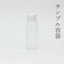 容器の専門店@入れ物屋で買える「小分けボトル プラ小15mlインナー 1本【蓋付】詰め替え 旅行用 プラスチックボトル 化粧水 美容液 ローション クリーム オイル」の画像です。価格は50円になります。