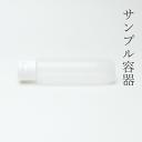 容器の専門店@入れ物屋で買える「プラ小20ml チューブ 1本【蓋付】詰め替え 旅行用 プラスチックボトル 化粧水 美容液 ローション クリーム オイル」の画像です。価格は61円になります。