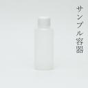 容器の専門店@入れ物屋で買える「小分けボトル プラ小20mlインナー 1本【蓋付】詰め替え 旅行用 プラスチックボトル 化粧水 美容液 ローション クリーム オイル」の画像です。価格は53円になります。
