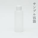 容器の専門店@入れ物屋で買える「小分けボトル プラ小30mlインナー 1本【蓋付】詰め替え 旅行用 プラスチックボトル 化粧水 美容液 ローション クリーム オイル」の画像です。価格は59円になります。