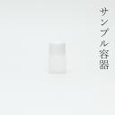 容器の専門店@入れ物屋で買える「小分けボトル プラ小3mlインナー 1本【蓋付】詰め替え 旅行用 プラスチックボトル 化粧水 美容液 ローション クリーム オイル」の画像です。価格は42円になります。