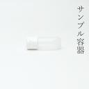 容器の専門店@入れ物屋で買える「プラ小5ml チューブ 1本【小分け販売】詰め替え 旅行用 プラスチックボトル 化粧水 美容液 ローション クリーム オイル」の画像です。価格は67円になります。