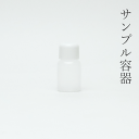 容器の専門店@入れ物屋で買える「小分けボトル プラ小5mlインナー 1本【蓋付】詰め替え 旅行用 プラスチックボトル 化粧水 美容液 ローション クリーム オイル」の画像です。価格は42円になります。