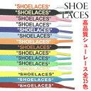 靴紐 靴ひも おしゃれ くつひも 子供 キッズ レディース 細い 120cm 140cm 160cm ホワイト ブラック