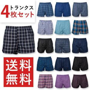 【送料無料】お買い得なトランクス4枚セット メンズ ランダムセット おまかせ 下着 パンツ M/L/LL 男性用 肌着 男の子 4枚組 まとめ買い 綿100%