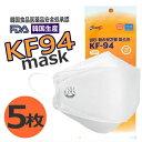 マスク 使い捨て KF94 マスク KF94 韓国マスク K