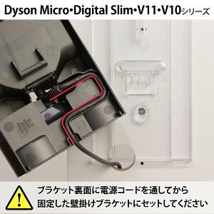 【送料無料】ダイソンコードレスクリーナー専用壁寄せ充電スタンド付属品収納対応モデル日本製V10V8V7V6DC74DC62DC45DC35対応