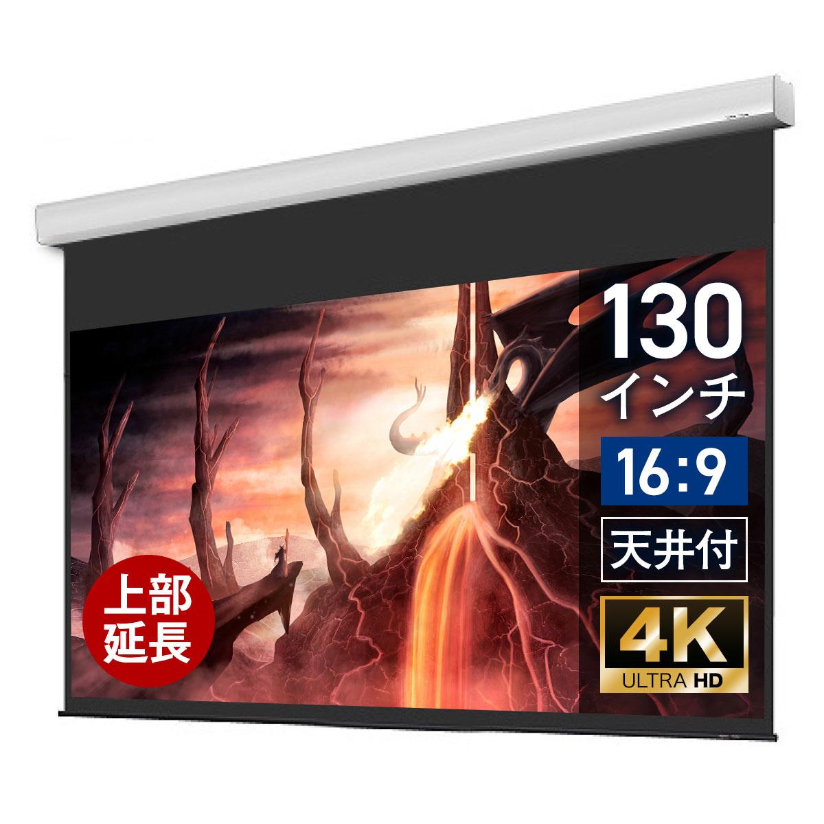 シアターハウス 電動プロジェクタースクリーン ケース付き (16:9) 130インチ ブラックマスク ロングタイプ 日本製 WCB2879WEM-H2300