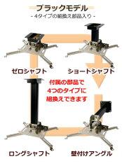 【送料・代引き手数料無料】ほとんどのプロジェクターに取付け可能!プロジェクター用天吊金具...