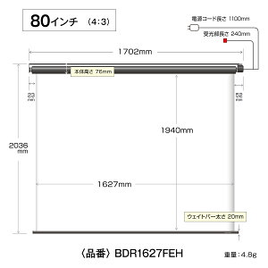 プロジェクタースクリーン【業界初!!10年保証/送料無料】電動スクリーンケースなし80インチ(4:3)マスクフリーシアターハウスBDR1627FEH