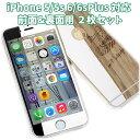 iPhone6s/6 ガラスフィルム iPhone6/6s Plus 強化ガラス フィルム 全面保護 iPhone5s iPhone5 アイフォーン 6/6s 6Plus/6s Plus 対応 フィルム 飛散防止 硬度9H 光沢あり 前面用 裏面用 2枚セット 送料無料