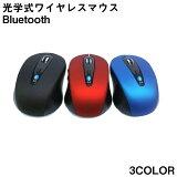 ワイヤレス マウス Bluetooth ブルートゥース 小型 送料無料 無線 コードレス 30日間保証♪