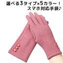 スマホ手袋 レディース グローブ 暖かい 女の子 かわいい