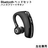イヤホン 片耳 Bluetooth ワイヤレス マイクヘッドセット ハンズフリー ブルートゥース 左右兼用 軽量 耳かけ マイク内蔵 車載 携帯電話