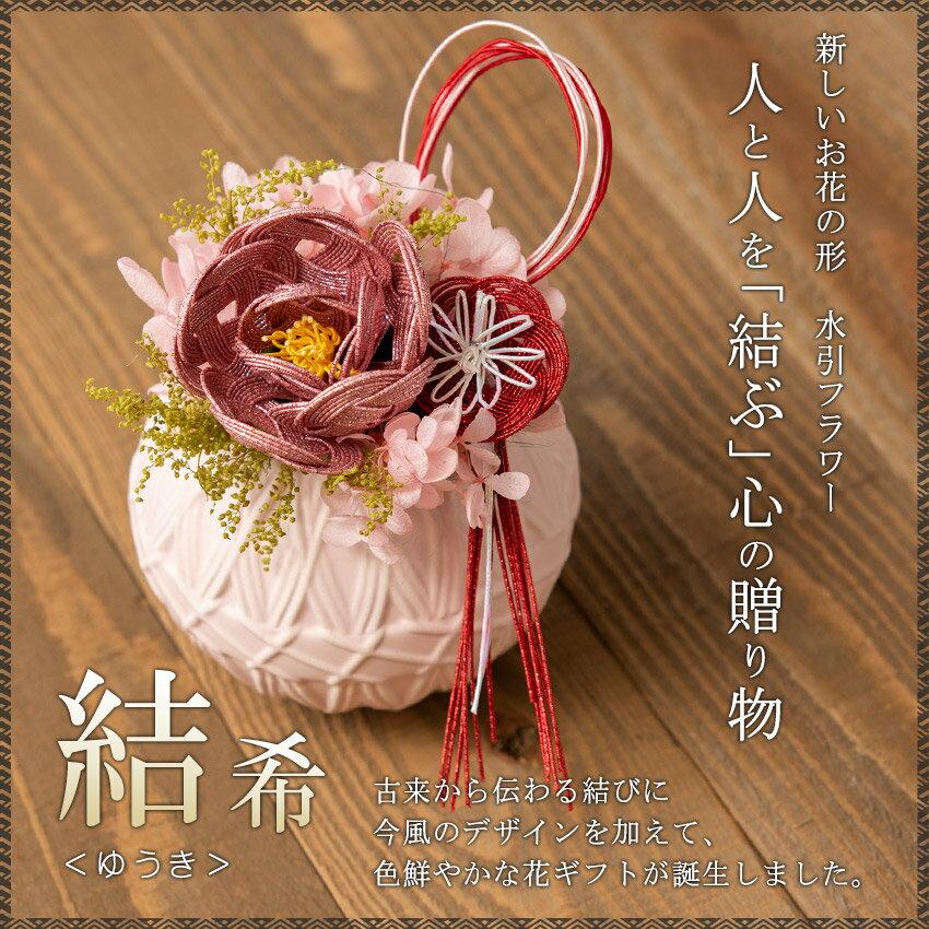 結納・伝統工芸品・御祝ギフト専門店である「結納屋 長生堂」のフラワーアレンジメント。  枯れないお花・プリザーブドフラワーと、しあわせを象徴する水引が美しく融合!心が安らぐ置物をプレゼントしてはいかがでしょう。無料でメッセージカードを付けることができるので、そのまま祖父母のお家に直送してもらっても。明細書(納品書)の同封を廃止されているので、お相手に金額を知られることもありません。